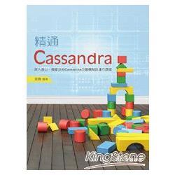 精通Cassandra