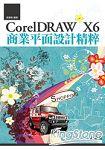 CorelDRAW X6商業平面設計精粹