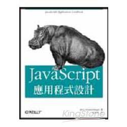 JAVA SCRIPT應用程式設計A070