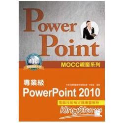 PowerPoint 2010專業級電腦技能檢定題庫暨解析