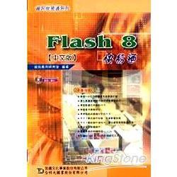 Flash 8快易通(中文版)附範例光碟