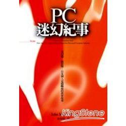 PC迷幻紀事