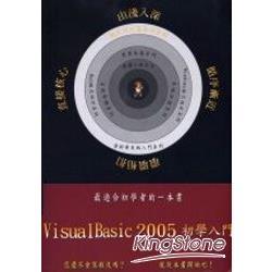 Visual Basic2005初學入門(附光碟)