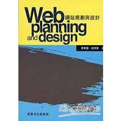 網站規劃與設計