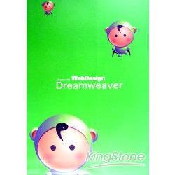 即現 Dreamweaver