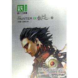 PAINTER IX 鍛造篇