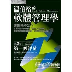 溫伯格的軟體管理學:第一級評量(第2卷)