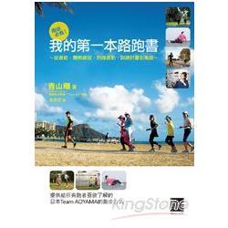 跑前必看!我的第一本路跑書:從選鞋、體態練習、防護運動、訓練計畫到衝線