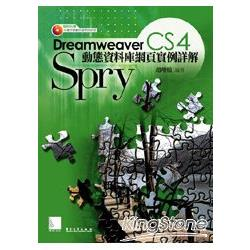 Dreamweaver CS4 Spry動態