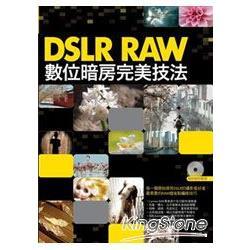 DSLR RAW數位暗房完美技法