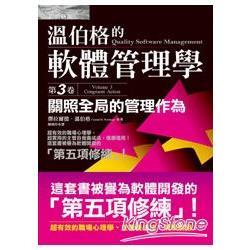 溫伯格的軟體管理學:關照全局的管理作為(第3卷)