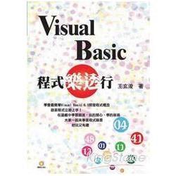 Visual Basic 程式樂透行
