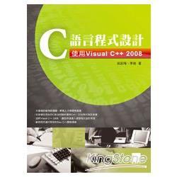 C語言程式設計-使用Visual C++20