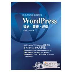 親手打造部落格的家:WordPress 架站、管理、經營