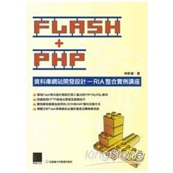 FLASH+PHP資料庫網站開發設計-RIA整合實例講座
