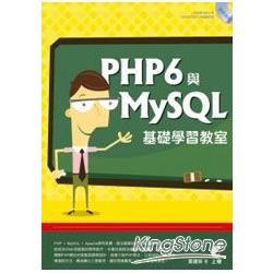 PHP6與MySQL基礎學習教室