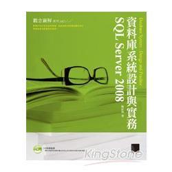 資料庫系統設計與實務-SQL Server 2008