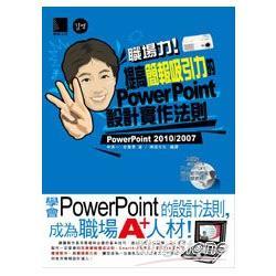 職場力!提高簡報吸引力的PowerPoint設計實作法則