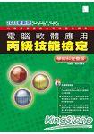 電腦軟體應用丙級技能檢定學術科完整版(