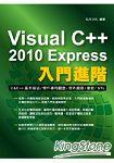 Visual C++ 2010 Express 入門進階