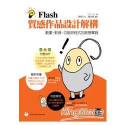 Flash質感作品設計解構—動畫、影音、功能與程式的創意實踐