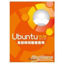 Ubuntu 10.04系統與伺服器應用 (附影音教
