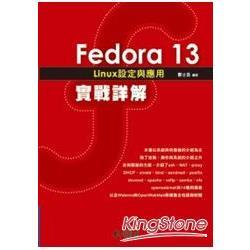 Fedora 13 Linux設定與應用實戰詳解