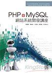 PHP+MySQL網站系統開發講座