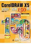 CorelDRAW X5 全設計‧經典150例