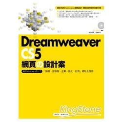 Dreamweaver CS5網頁的設計案