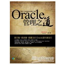 Oracle管理之道
