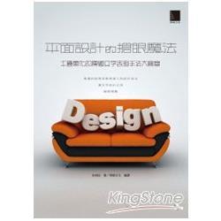 平面設計的搶眼魔法:千變萬化的標題文字表現手法大創意