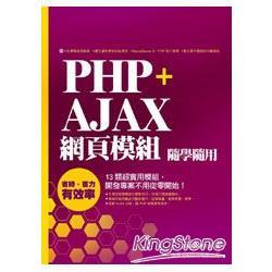 PHP+Ajax網頁模組隨學隨用