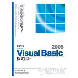 新觀念Microsoft Visual Basic 2008程式設計