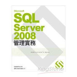 Microsoft SQL Server 2008 管理實務