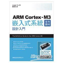 ARM Cortex-M3官方教材-嵌入式系統設計入門