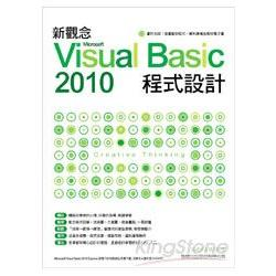 新觀念Microsoft Visual Basic 2010程式設計