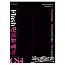 Flash CS4躍動的網頁