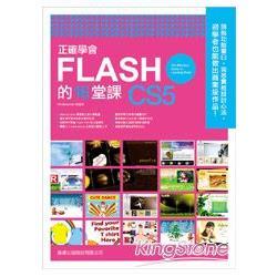 正確學會FLASH CS5的16堂課