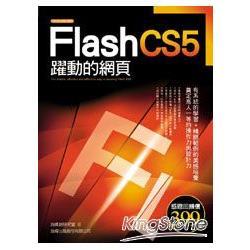 FLASH CS5躍動的網頁
