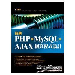 最新PHP+MySQL+Ajax網頁程式設計