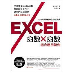 Excel函數x函數組合應用實例