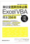辦公室提昇效率必備Excel VBA技法25