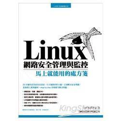 Linux網路安全管理與監控-馬上就能用的處方箋