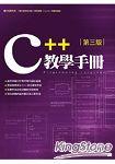 C++教學手冊 第三版