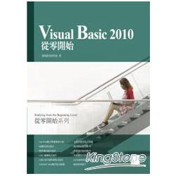 Visual Basic 2010從零開始