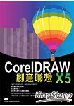 CorelDraw X5創意聯想