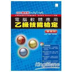 電腦軟體應用乙級技能檢定學術科(2011最新版)