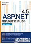 ASP.NET 4.5 網頁製作徹底研究 - 使用 VB 2012