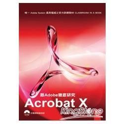 跟Adobe徹底研究Acrobat X